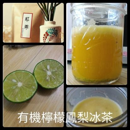 檸檬鳳梨紅玉冰茶