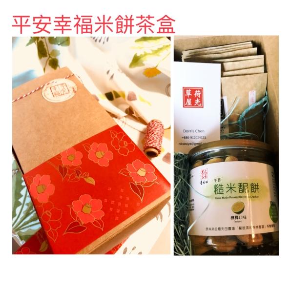 平安幸福米餅茶盒